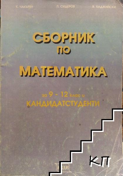 Сборник по математика за 9.-12. клас и кандидат-студенти