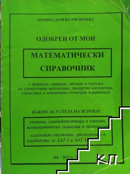 Математически справочник с формули, графики, таблици и чертежи по елементарна математика, статистика и аналитична геометрия в равнината