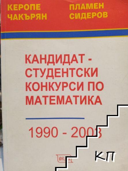 Кандидат-студентски конкурси по математика 1990-2003