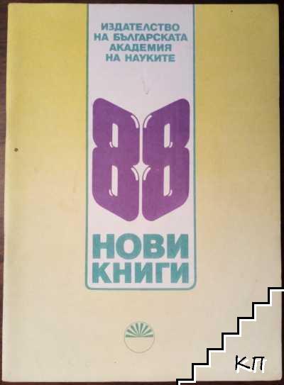 """Бюлетин """"Нови книги"""". Бр. 1 / 1988"""