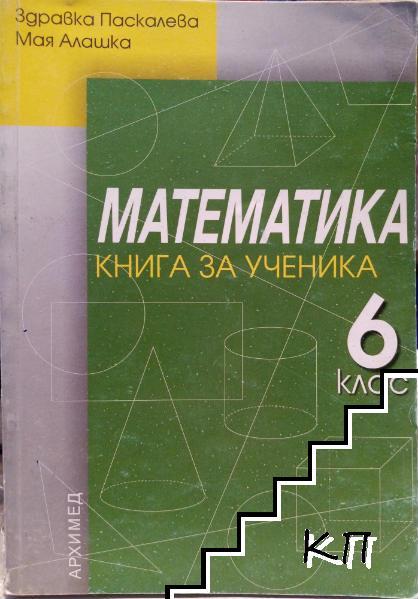 Математика. Книга за ученика за 6. клас