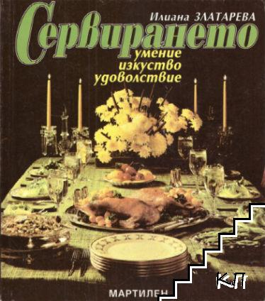 Сервирането