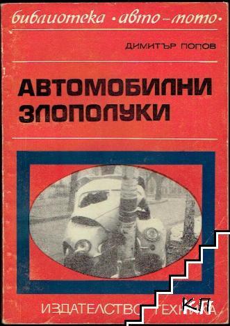 Автомобилни злополуки - причини и последици