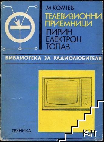 Телевизионни приемници