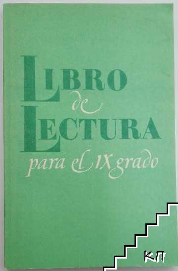 Libro de lectura para el IX grado / Книга для чтения к учебнику испанского языка