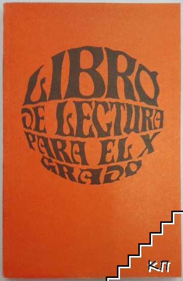 Libro de lectura para el 10. grado / Книга для чтения к учебника испанского языка для 10. класса школ с углубленным изучением испанского языка
