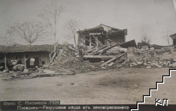 Пловдивъ 1928 г. Разрушена къща отъ землетресението