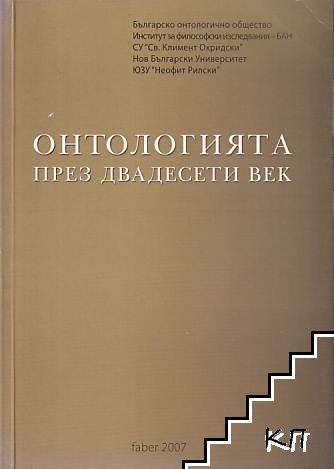 Онтологията през двадесети век