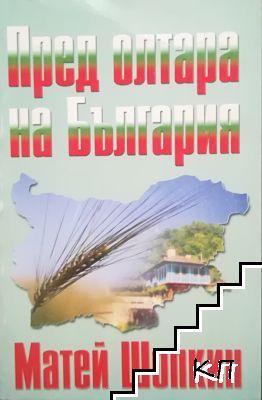 Пред олтара на България