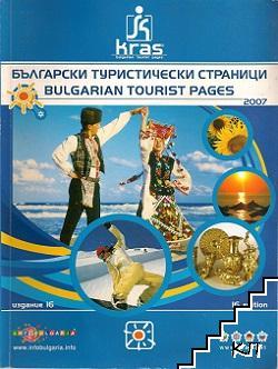 Български туристически страници