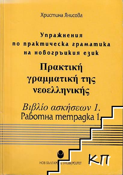 Упражнения по практическа граматика на новогръцкия език. Работна тетрадка 1