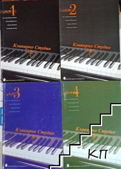Клавирно студио. Част 1-4