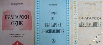 Български език / Очерк по българска лексикология / Българска лексикология
