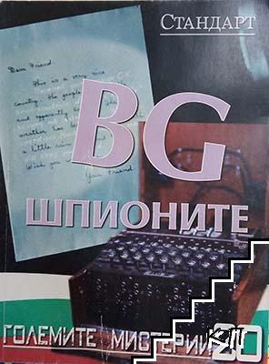 Големите мистерии. Книга 20: BG шпионите