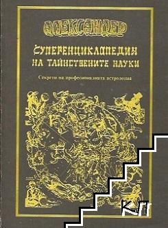 Суперенциклопедия на тайнствените науки. Част 1: Секрети на професионалната астрология