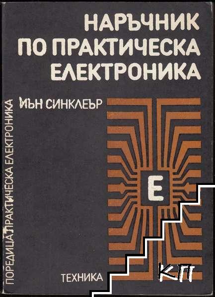 Наръчник по практическа електроника