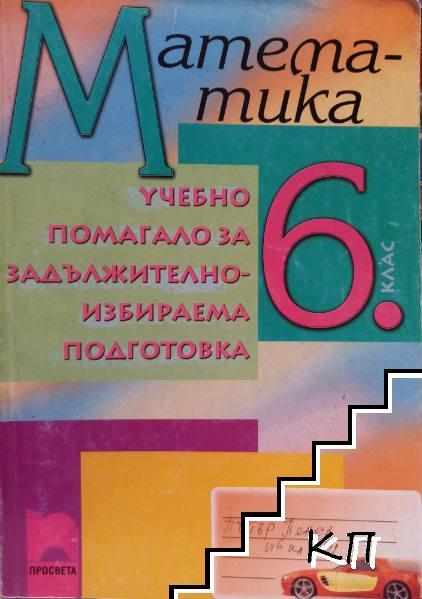 Математика за 6. клас. Учебно помагало за задължителноизбираема подготовка
