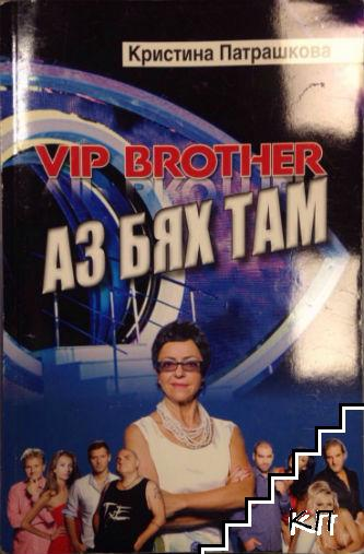 VIP brother. Аз бях там
