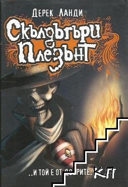 Скълдъгъри Плезънт. Книга 1: ...И той е от добрите...
