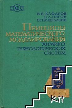 Принципы математического моделирования химико-технологических систем