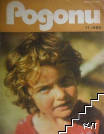 Родопи. Бр. 11 / 1985