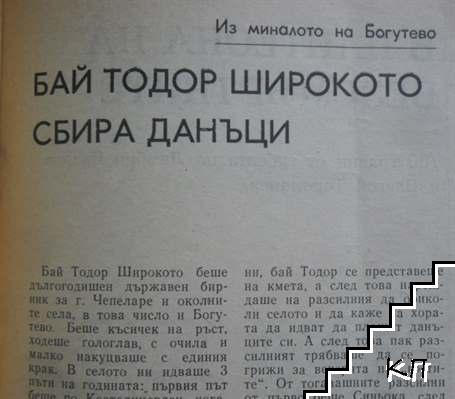 Родопи. Бр. 11 / 1985 (Допълнителна снимка 1)