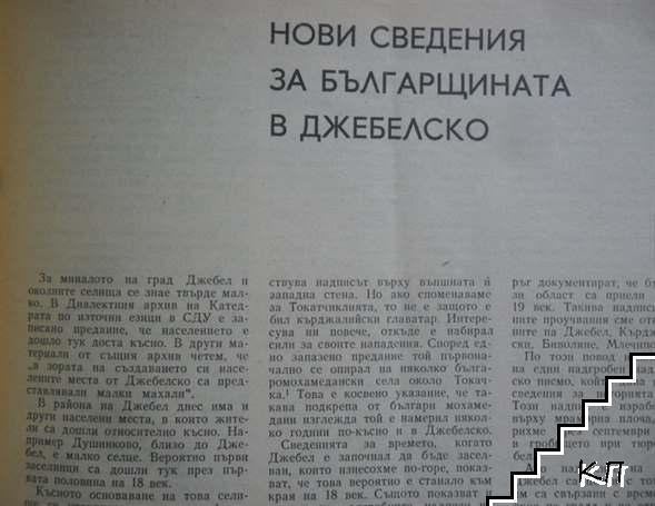 Родопи. Бр. 11 / 1985 (Допълнителна снимка 2)