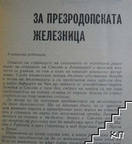 Родопи. Бр. 11 / 1985 (Допълнителна снимка 3)