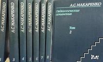 Педагогические сочинения в восьми томах. Том 1-8