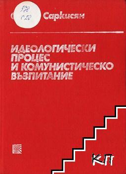 Идеологически процес и комунистическо възпитание