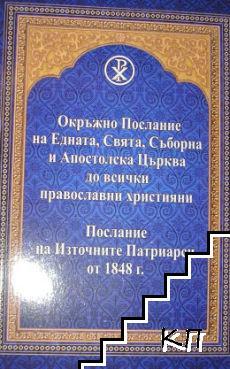 Окръжно послание на Едната, Свята, Съборна и Апостолска Църква до всички православни християни