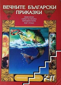 Вечните български приказки. Том 2