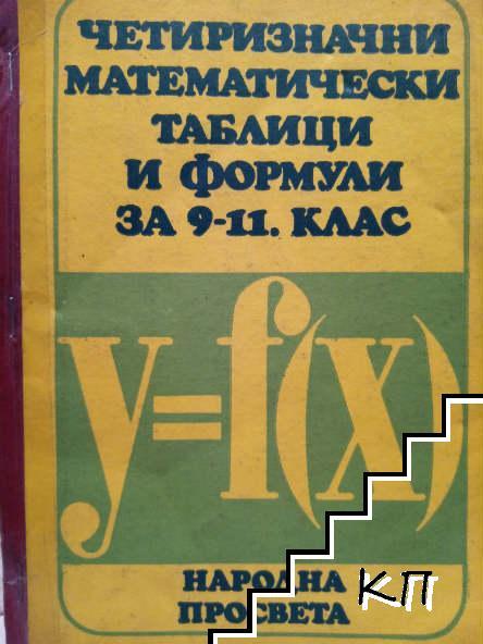 Четиризначни математически таблици и формули за 9.-11. клас