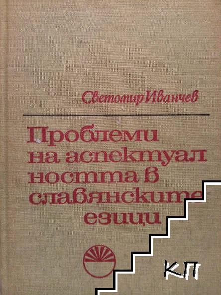 Проблеми на аспектуалността в славянските езици