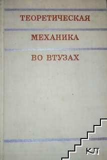 Теоретическая механика во Втузах