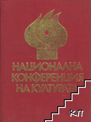 Национална конференция на културата