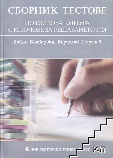 Сборник тестове по езикова култура с ключове за решаването им