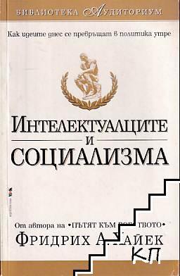 Интелектуалците и социализма