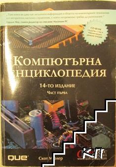 Компютърна енциклопедия. Част 1