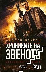 Български психар. Книга 2: Хрониките на Звеното