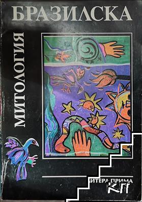 Бразилска митология