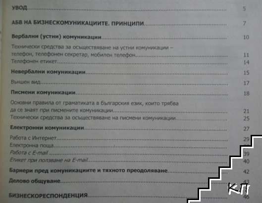 Бизнескомуникации с машинопис (Допълнителна снимка 1)