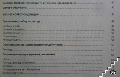 Бизнескомуникации с машинопис (Допълнителна снимка 2)