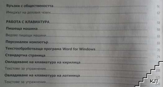 Бизнескомуникации с машинопис (Допълнителна снимка 3)