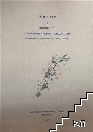 Въведение в японската рехабилитативна психология