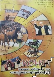 Конят като обект на покупко-продажба