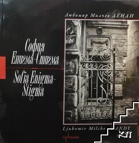 София Енигма-Стигма / Sofia Enigma-Stigma