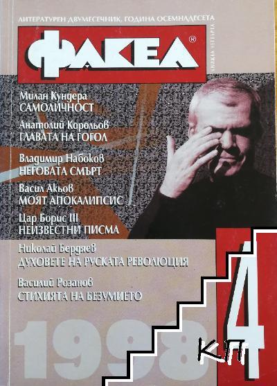 Факел Бр. 4 / 1998