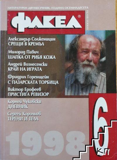 Факел. Бр. 6 / 1998