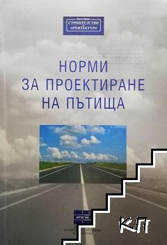 Норми за проектиране на пътища